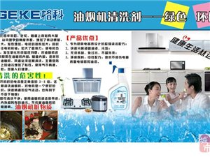 深度清洗空调油烟机洗衣机!