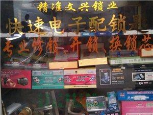 寻乌县精准文兴锁业(修锁开锁换锁芯)