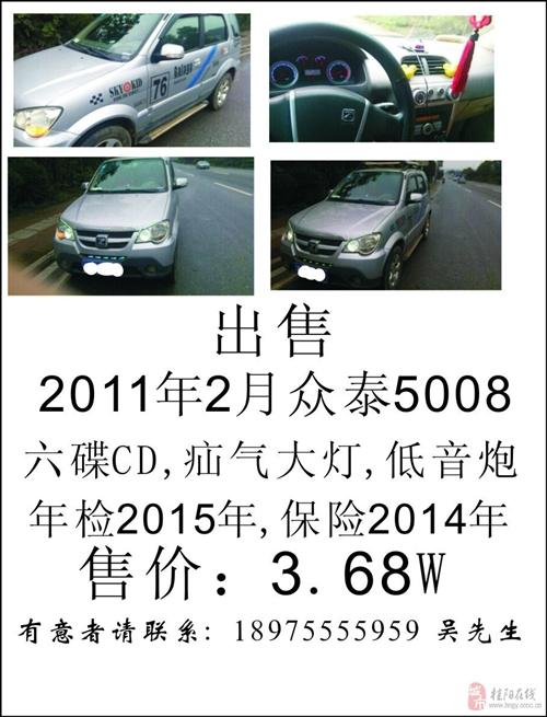 出售众泰5008精品车