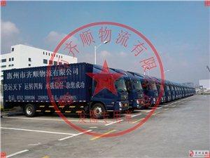 惠州市齐顺物流专业货车出租