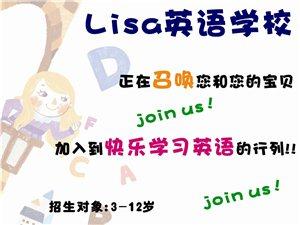 LISA英语学校火热招生!~优惠报名中!~