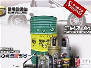 新加坡星狮润滑油诚邀各地润滑油代理加盟