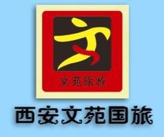 西安文苑国际旅行社