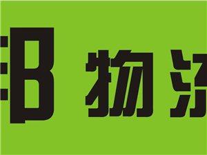 新邦物流−−-开创六合开奖物流业新天地!