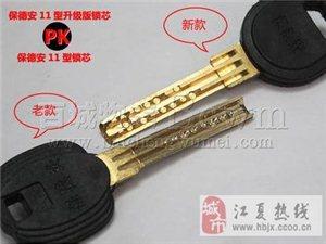 武昌换锁芯−−租房切记换锁或加锁88660717