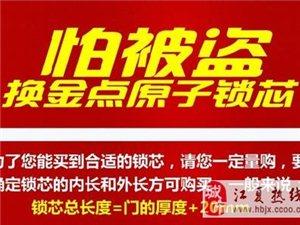 武汉广埠街道口鹏程国际换锁芯开锁88660717