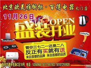 北京歐美雅櫥柜天門店11.26日盛裝開業!