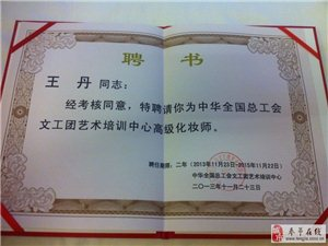 萬州化妝學校星之光王丹老師應邀參加中華全國總工會文
