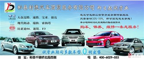 彬县利德汽贸销售大众、现代、比亚迪轿车