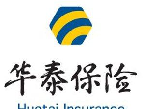 河津華泰財產保險公司招聘