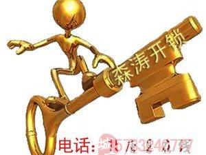 唐县森涛开锁换锁芯(24小时服务)