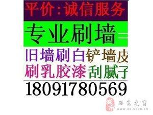 西安刷墻粉刷乳膠漆刮膩子工人,價格合理技術好,