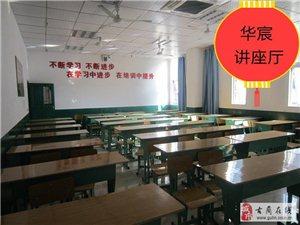 華宸教育-提高一分改變一生