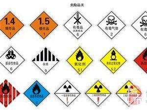 博興周邊到全國各地的危險品整車零擔運輸