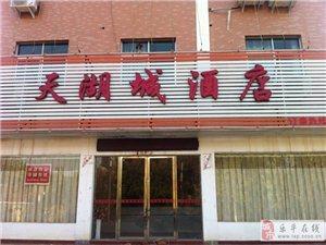 天湖城酒店尋求合作伙伴及轉讓。