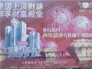 光山尚峰国际商城