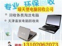 天津笔记本电脑回收,天津收购二手笔记本,高价上门