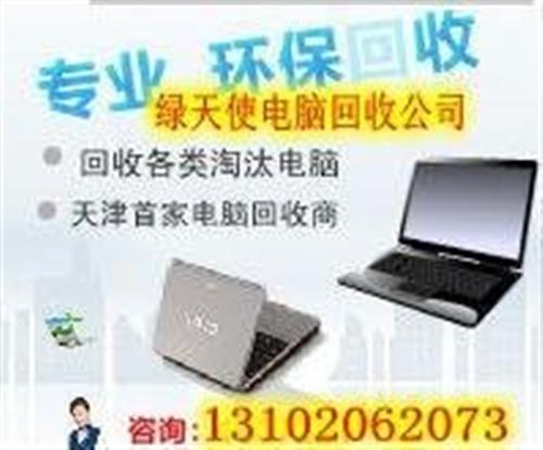 葡京赌场网站笔记本电脑回收,葡京赌场网站收购二手笔记本,高价上门