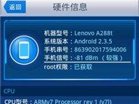 低价出售联想智能机安卓2.3.5