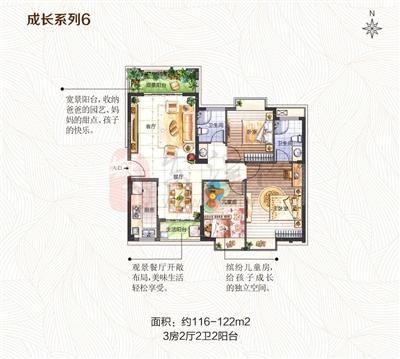 成长系列6:3房2厅2卫2阳台(约116-122�O)
