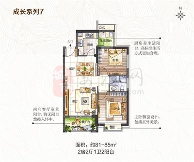成长系列7:2房2厅1卫2阳台(约81-85�O)