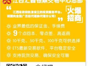江西匯鑫銀鼎商品交易有限公司貴金屬誠招代理商