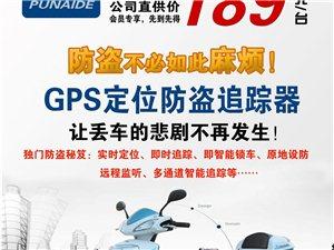 湛江出售电动车防盗器-卫星定位追踪器