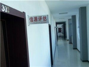 山东信源土地房地产评估咨询有限公司商河分公司