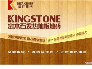 金木石发热地板招商加盟