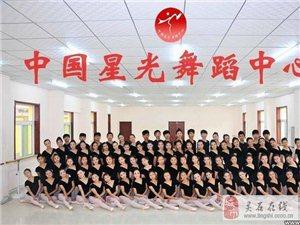 中國星光舞蹈學校加盟 特色加盟 投資金額