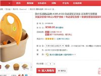 京东商城购得598元洗脚盆330元转让