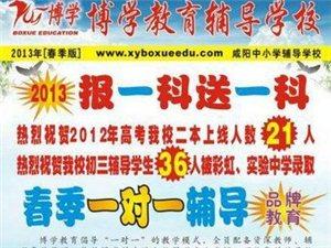 2013咸阳博学教育一对一个性化辅导品牌