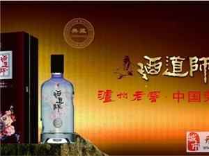 瀘州老窖酒道師系列誠招代理商