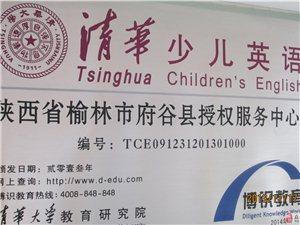清华少儿英语、少儿科学家招收学生