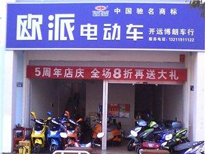 中国名牌小鸟电动(三轮)车落户澳门太阳城网站
