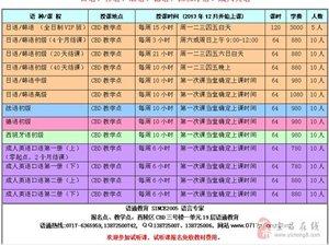 宜昌语通教育日/韩/法/德/西/成人英语