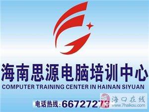 三亞思源辦公自動化培訓中心