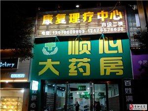 泰和順心大藥房12月7日將盛大開張營業