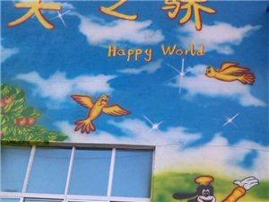 天之骄双语幼儿园诚招幼师和学生