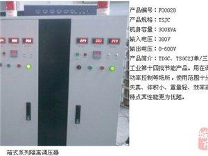 专业生产.变压器.稳压器.调压器