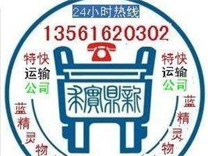 博興到鄭州物流公司13561620302