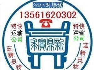 博興到武漢物流公司13561620302