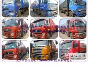 本公司常年出售各種類型的二手貨車