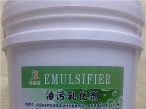 洗衣房油污乳化剂