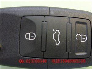 汽车锁匙遥控