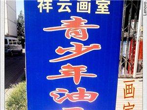 武清首家油畫培訓