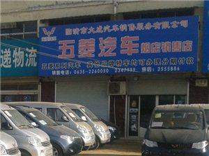 我公司是上汽通用五菱4S店,主营五菱系列车型。