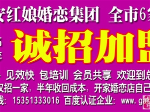 广安红娘武胜县招加盟商(现有7家连锁店)