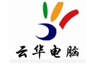 云華電腦服務中心