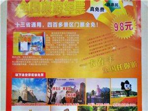 98元畅游河南走遍中国,2014全国旅游年票在新密